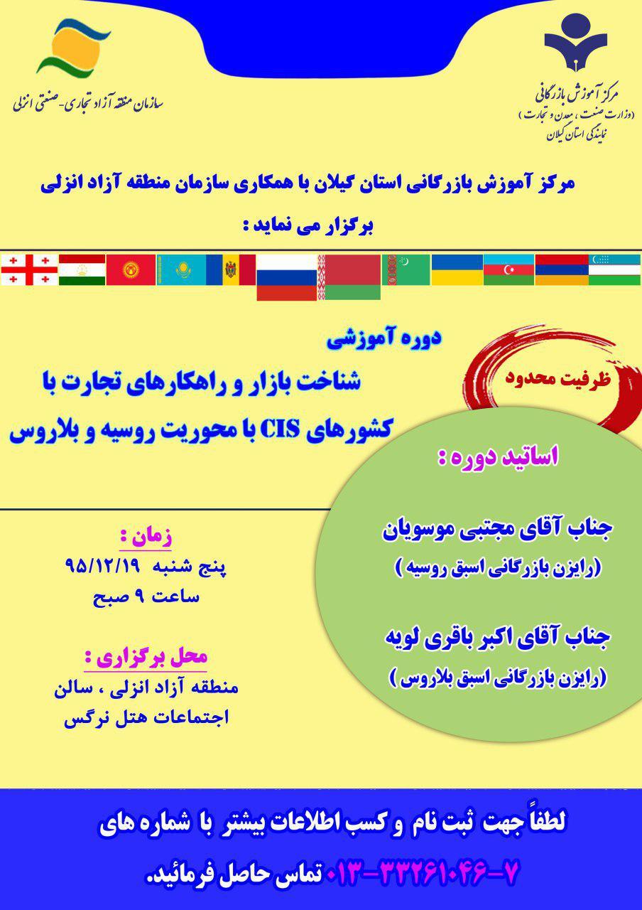 مرکز آموزش بازرگانی استان گیلان با همکاری سازمان منطقه آزاد انزلی برگزار می نماید