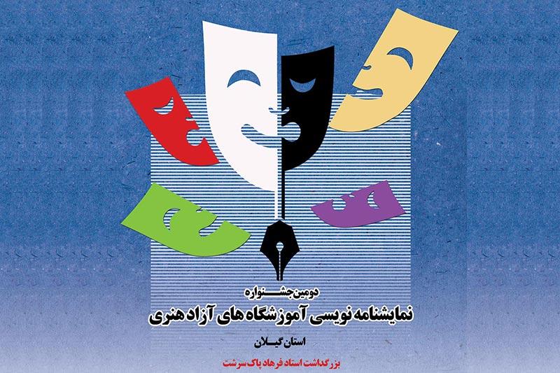فراخوان دومین جشنواره آموزشگاهی نمایشنامه نویسی گیلان منتشر شد