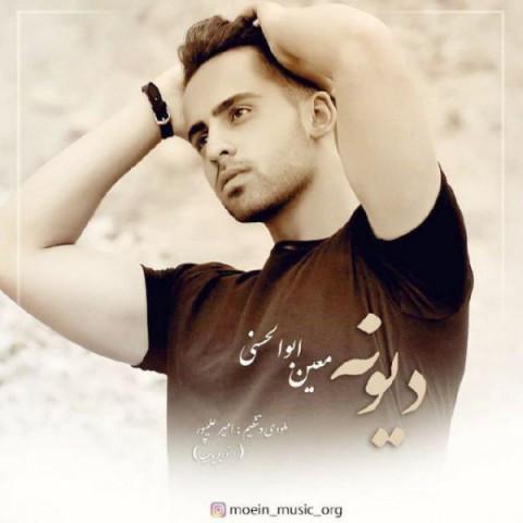 دانلود آهنگ جدید معین ابوالحسنی به نام دیوونه