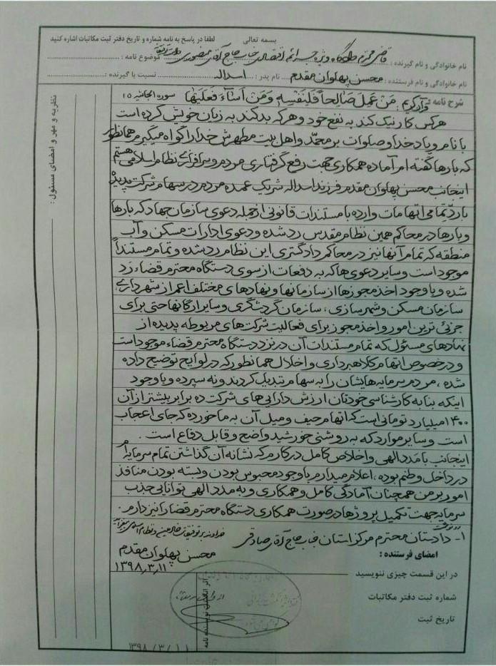 نامه دوم محسن پهلوان به قاضی منصوری