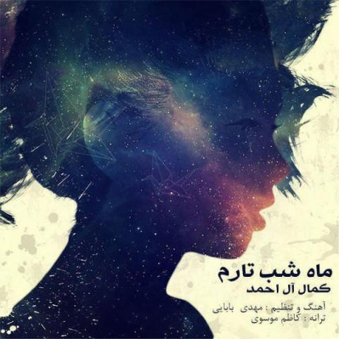 دانلود آهنگ جدید کمال آل احمد به نام ماه شب تارم