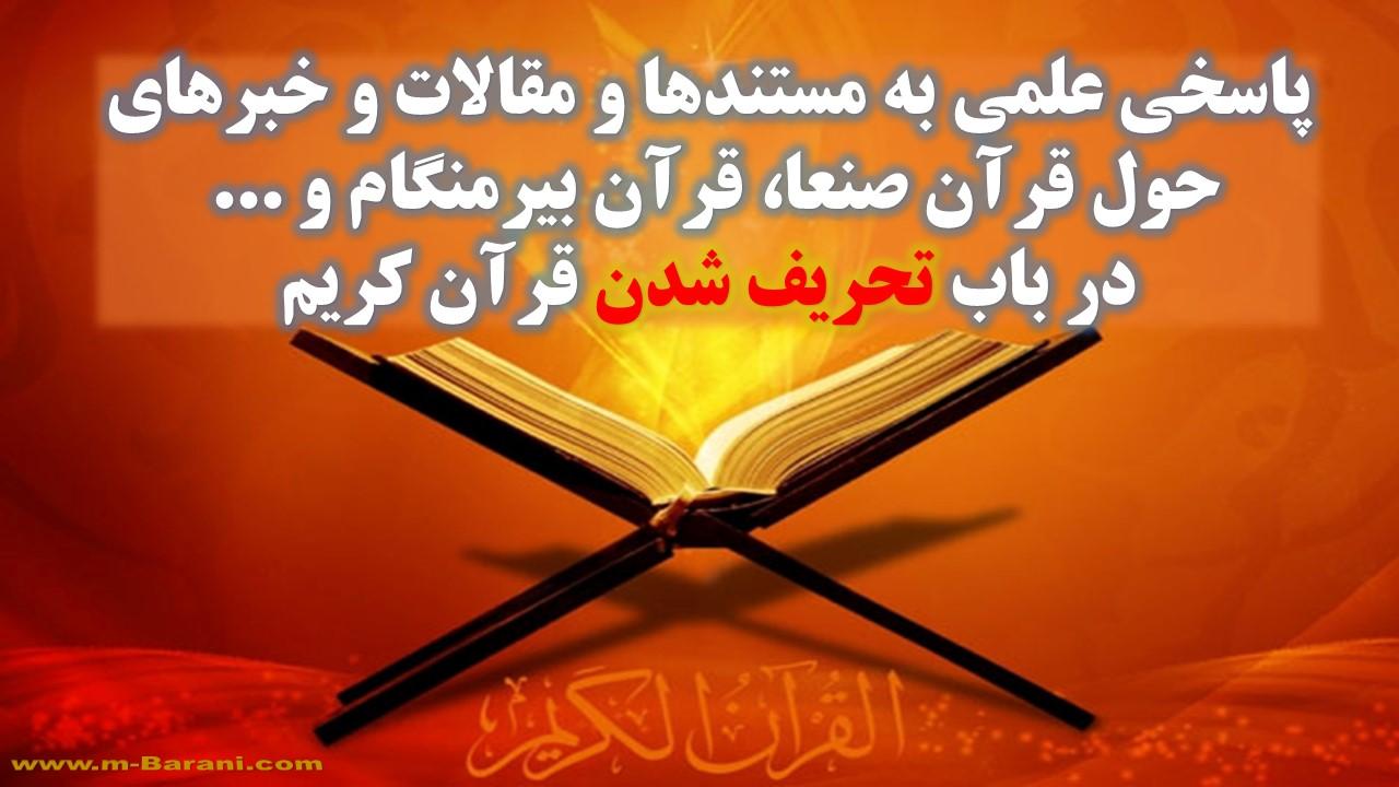 پاسخی علمی به شبهات حول قرآن صنعا، قرآن بیرمنگام و... در باب تحریف شدن قرآن کریم + ویدئو