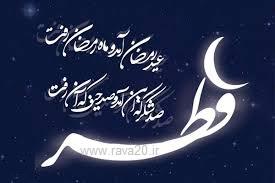 عید فطر 98 مبارک