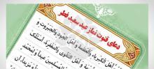 قنوت نماز عید فطر