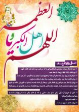 اعمال عید فطر در قالب پوستر