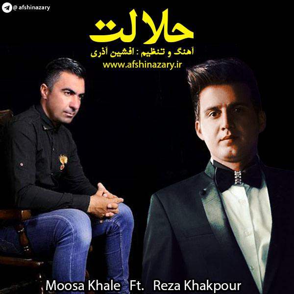 دانلود آهنگ جدید موسی خاله و رضا کاکپور به نام حلالت