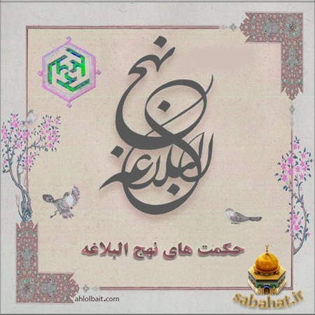 http://s3.picofile.com/file/8362818818/nahj1_28.jpg