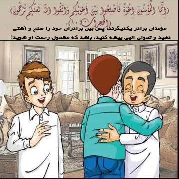 نگاه به اخوت و برادری از دیدگاه اسلام