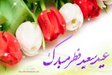 شعر درباره عید فطر
