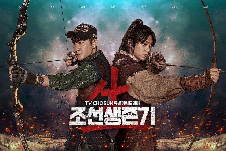 [تصویر:  Joseon_Survival_Poster3.jpg]
