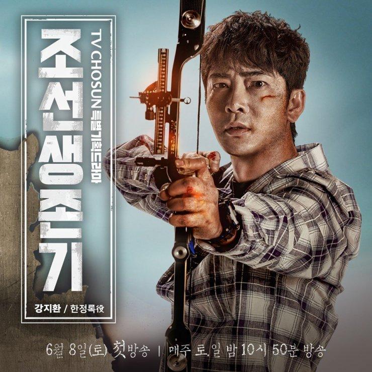 [تصویر:  Joseon_Survival1.jpg]