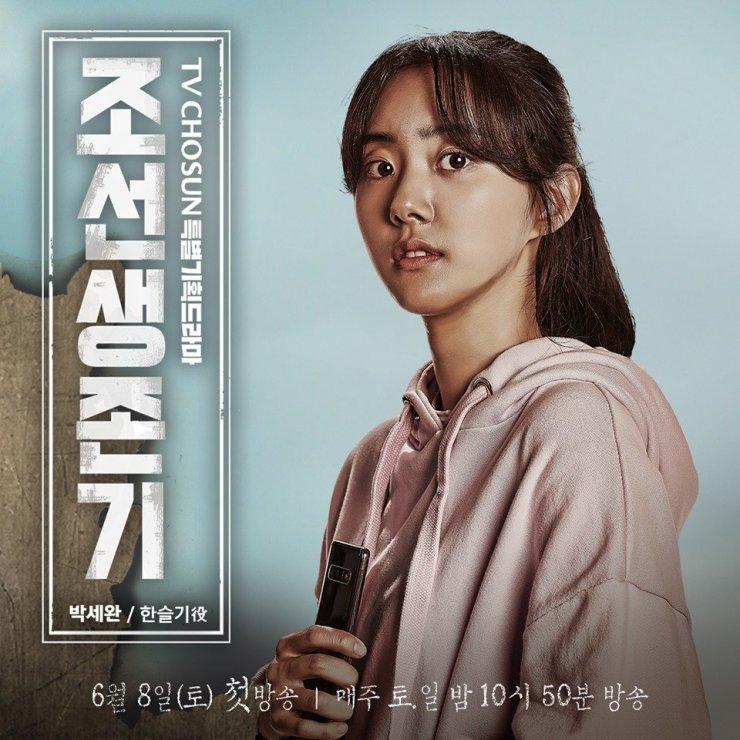 [تصویر:  Joseon_Survival4.jpg]