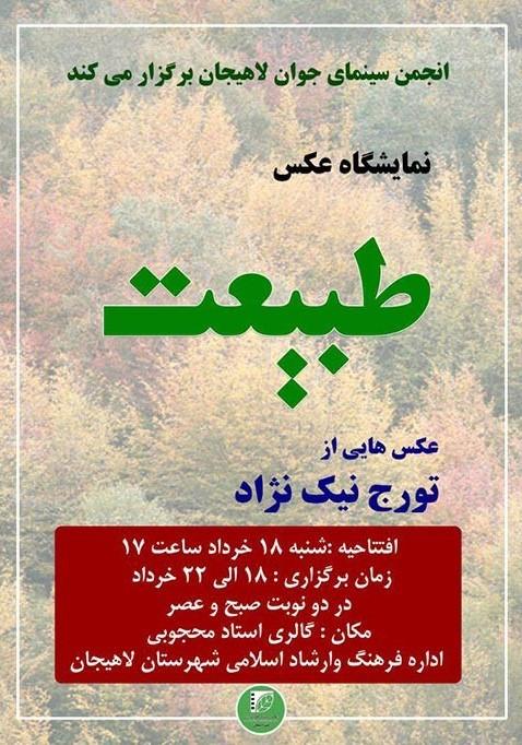 برگزاری نمایشگاه عکس «طبیعت» در لاهیجان