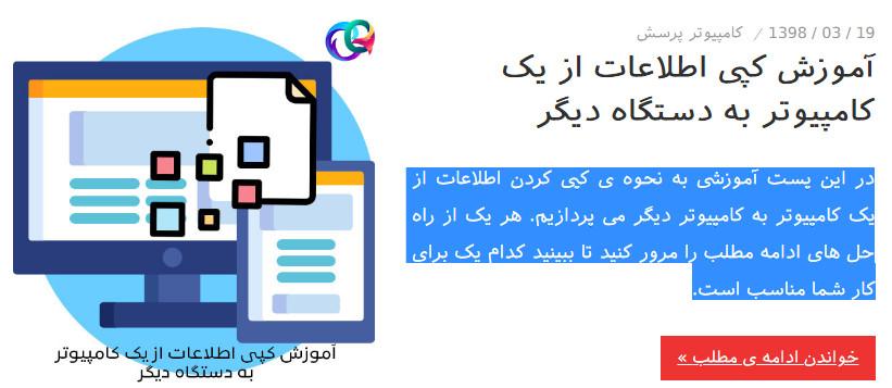 آموزش کپی متن از صفحه وب