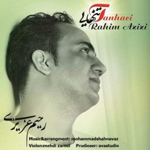 دانلود آهنگ جدید رحیم عزیزی به نام تنهایی