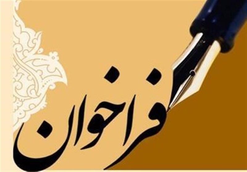 """فراخوان دهمین جشنواره تئاتر خیابانی """" شهروند"""" لاهیجان"""