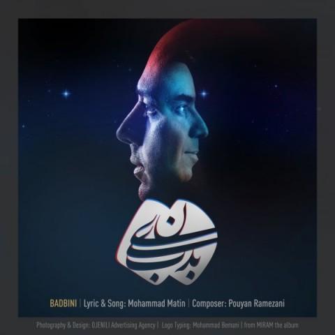دانلود آهنگ جدید محمد متین به نام بدبینی