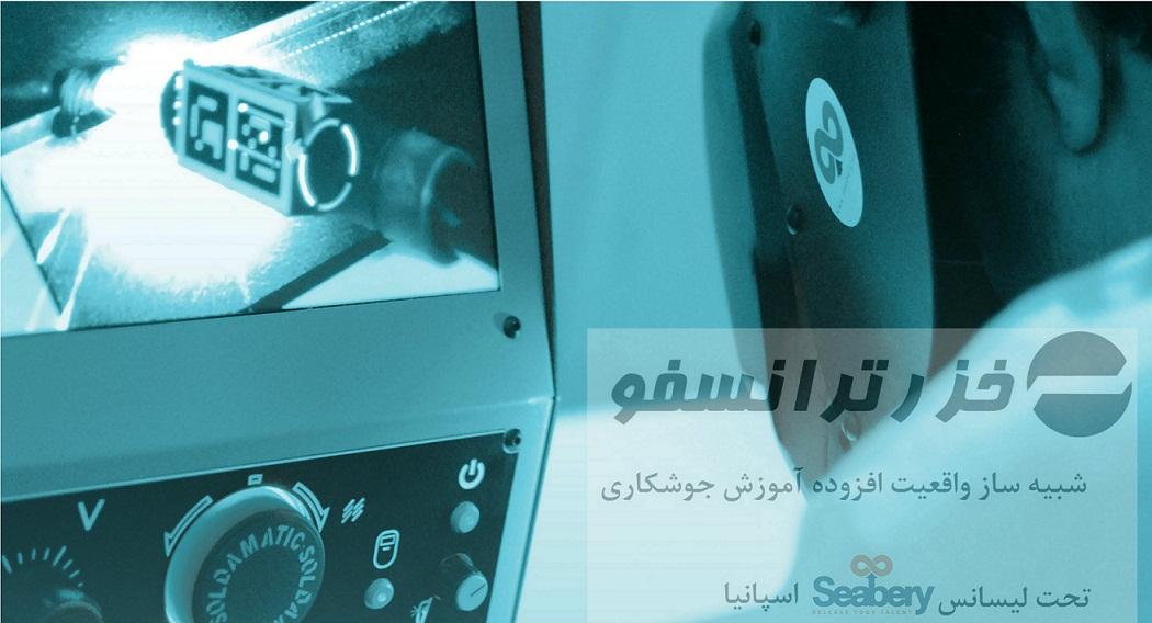 دستگاه شبیه ساز جوشکاری -09121443480