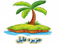 http://s3.picofile.com/file/8363607776/Jazireh_File.jpg