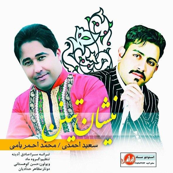 دانلود آهنگ جدید محمد احمریامی و سعید احمدی به نام نیشان تینن