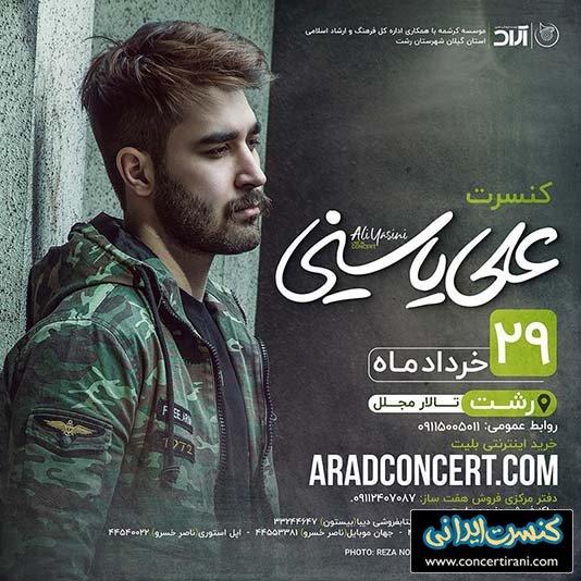 کنسرت علی یاسینی در رشت