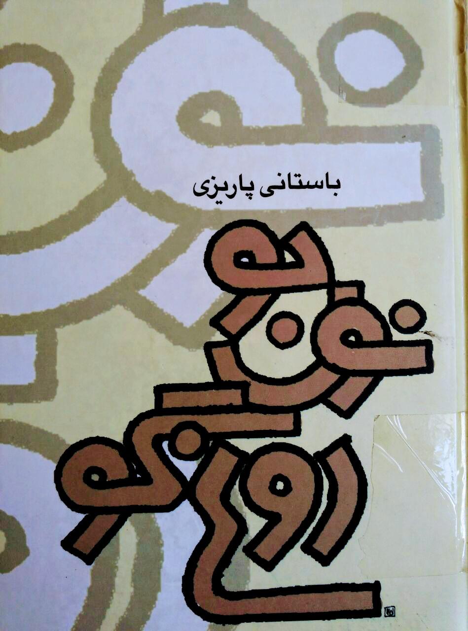 کتاب «نونِ جو و دوغِ گَوْ». نوشتهی محمدابراهیم باستانی پاریزی