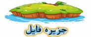 http://s3.picofile.com/file/8363741718/Jazireh_File1.jpg