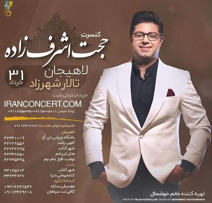 کنسرت موسیقی حجت اشرف زاده در لاهیجان
