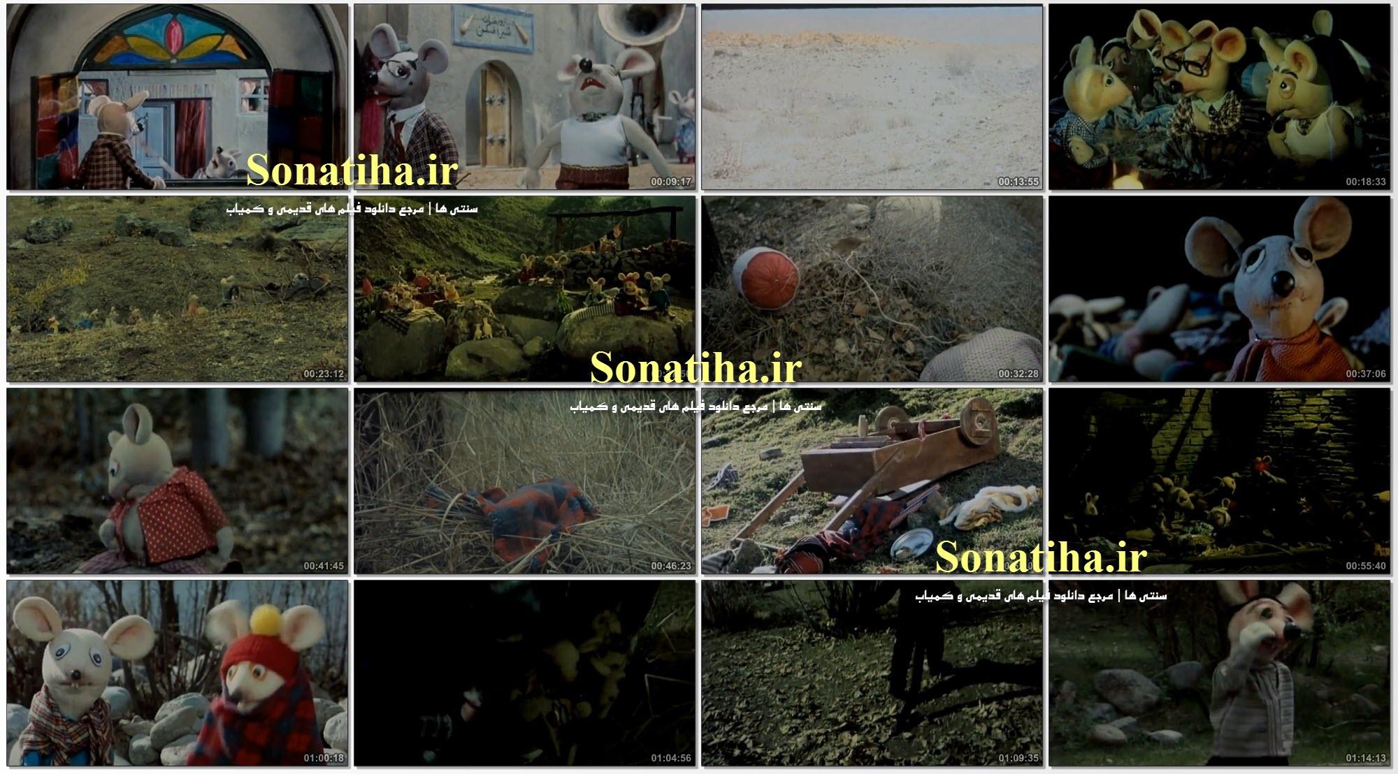 تصاویری از فیلم مدرسه موش ها