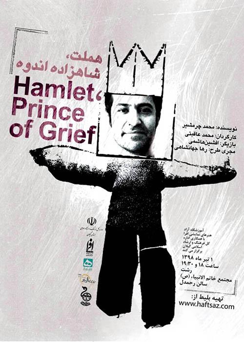 تئاتر هملت ، شاهزاده اندوه در رشت