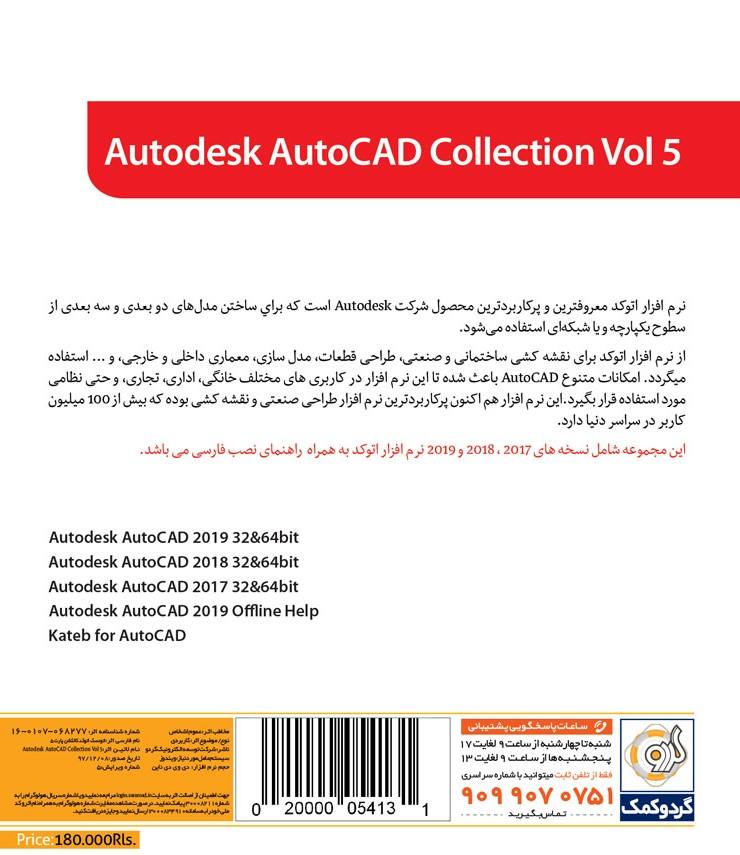 Autodesk Autocad Collection Vol5 autodesk autocad collection vol5 Autodesk Autocad Collection Vol5 Autodesk Autocad Collection Vol5