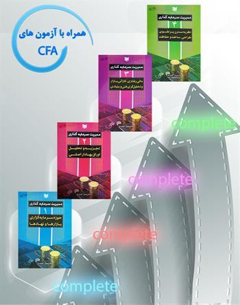 رونمایی از 4 جلد کتاب مهندس کبیری در نمایشگاه کتاب مصلا