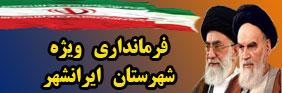 سایت فرمانداری ایرانشهر