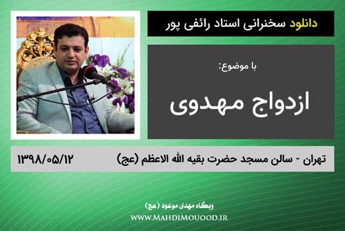دانلود سخنرانی استاد رائفی پور با موضوع ازدواج مهدوی - تهران - 1398/05/12 - (صوتی + تصویری)