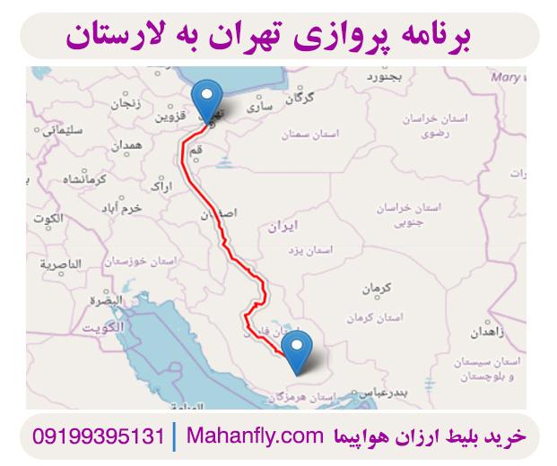 برنامه پروازی تهران لارستان
