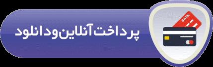 جهت خرید و  دانلود بسته کسب درآمد کلیک کنید