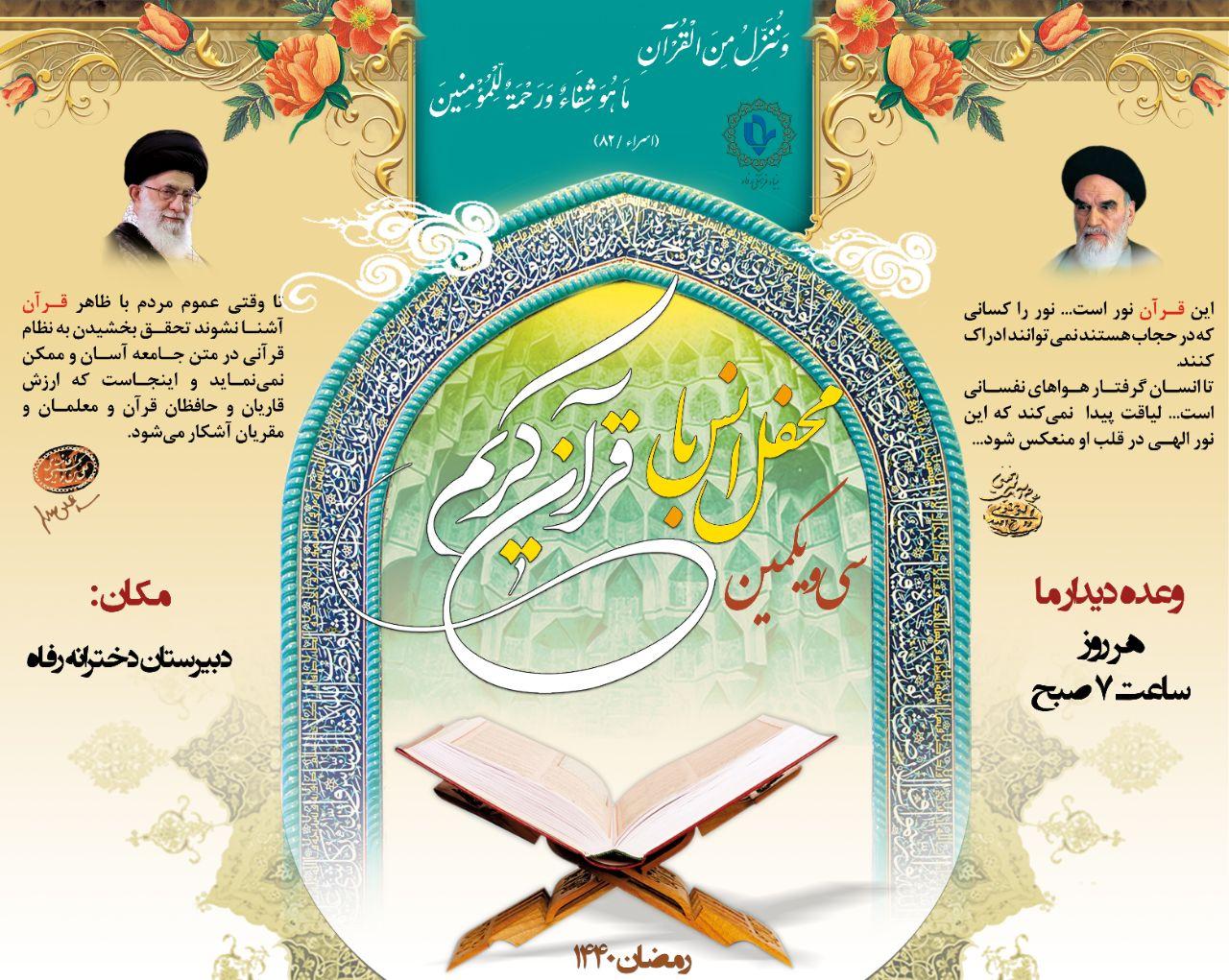 محفل قرآن