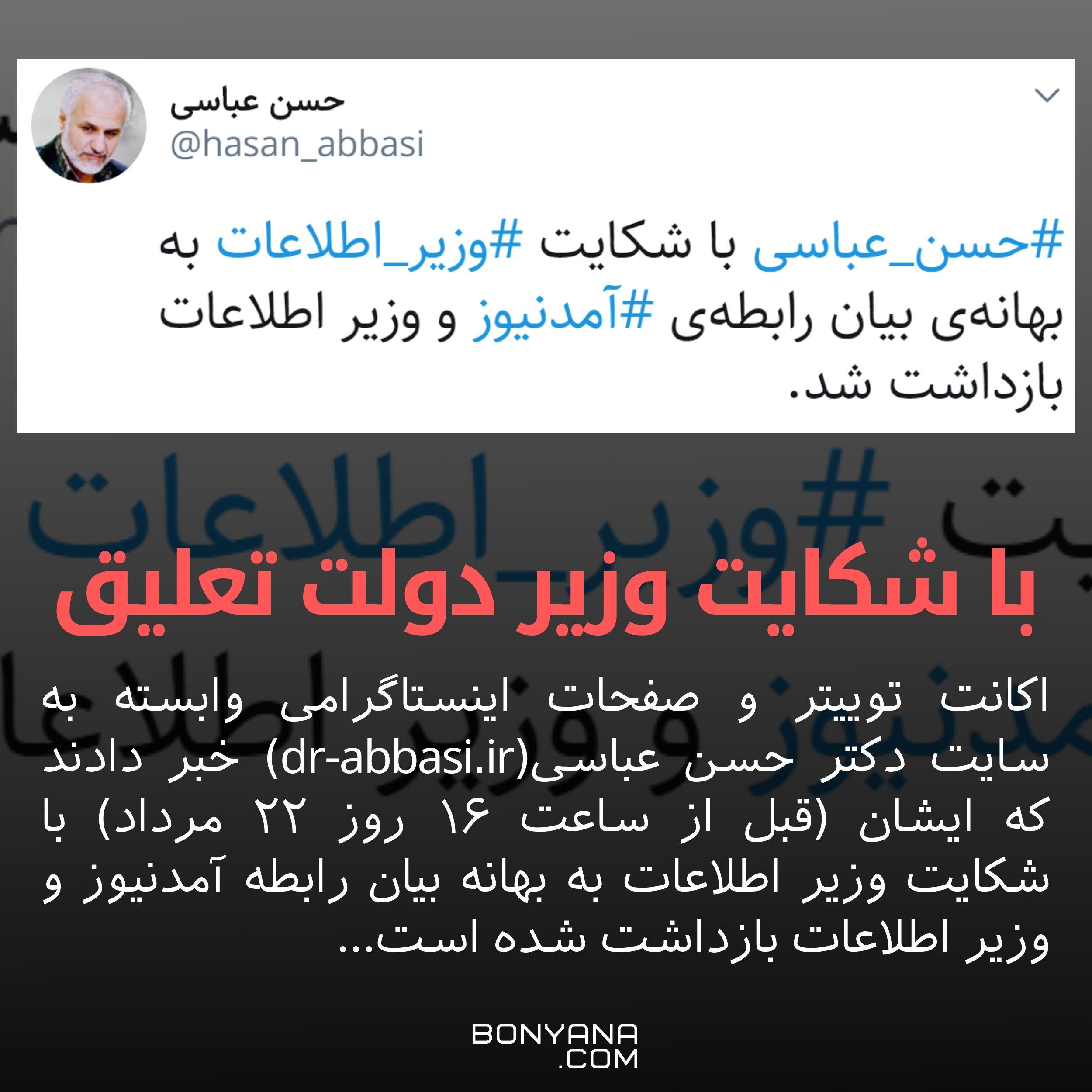 بازداشت دکتر عباسی
