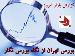 بورس تهران از نگاه بورس نگار