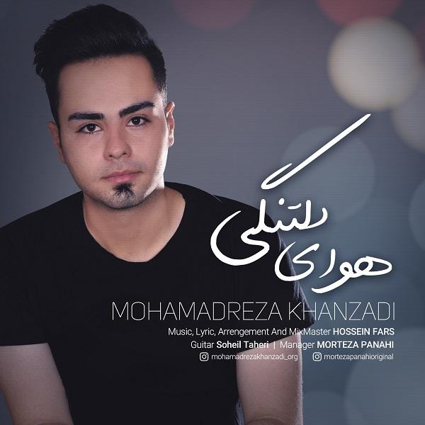 دانلود آهنگ محمدرضا خان زادی بنام هوای دلتنگی
