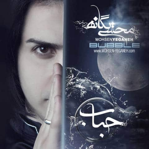 آلبوم محسن یگانه به نام حباب
