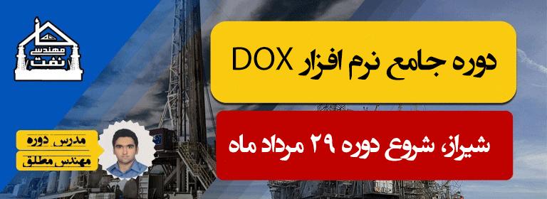 نرم افزار DOX