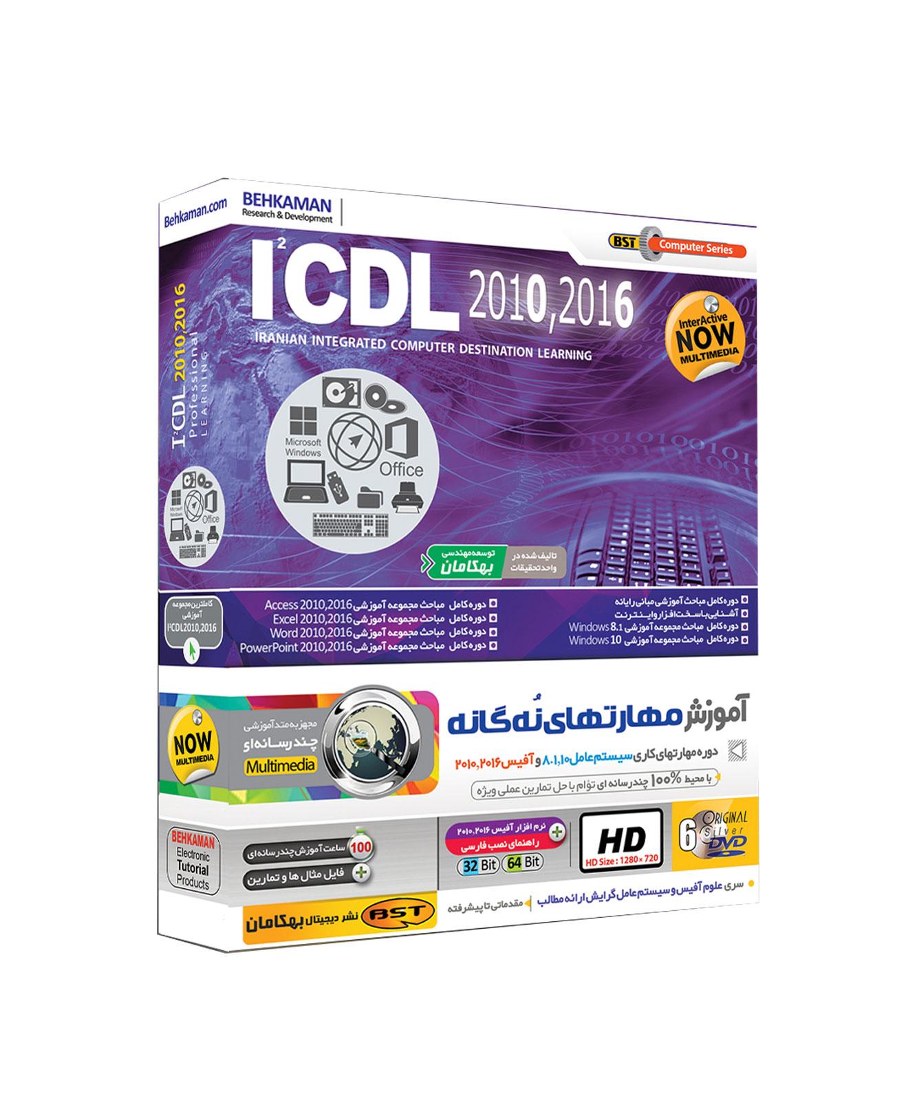 آموزش icdl 2010 , 2016 آموزش ICDL 2010 , 2016  D8 A2 D9 85 D9 88 D8 B2 D8 B4 ICDL 2010 2016