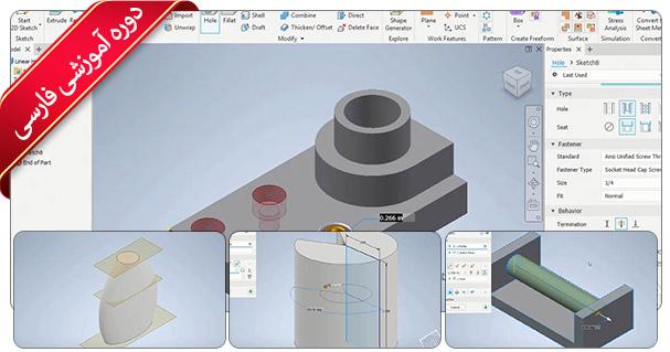 صفر تا صد آموزش اینونتور صفر تا صد آموزش اینونتور Autodesk Inventor Essential Training 2