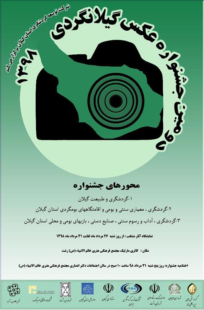 برپایی نمایشگاه آثار منتخب « دومین جشنواره عکس گیلانگردی » در نگارخانه مارلیک رشت