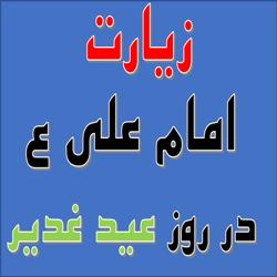 زیارت امام علی علیه السلام در روز عید غدیر