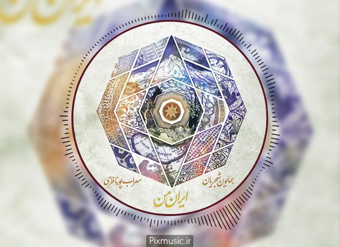 دانلود آلبوم ایران من از همایون شجریان
