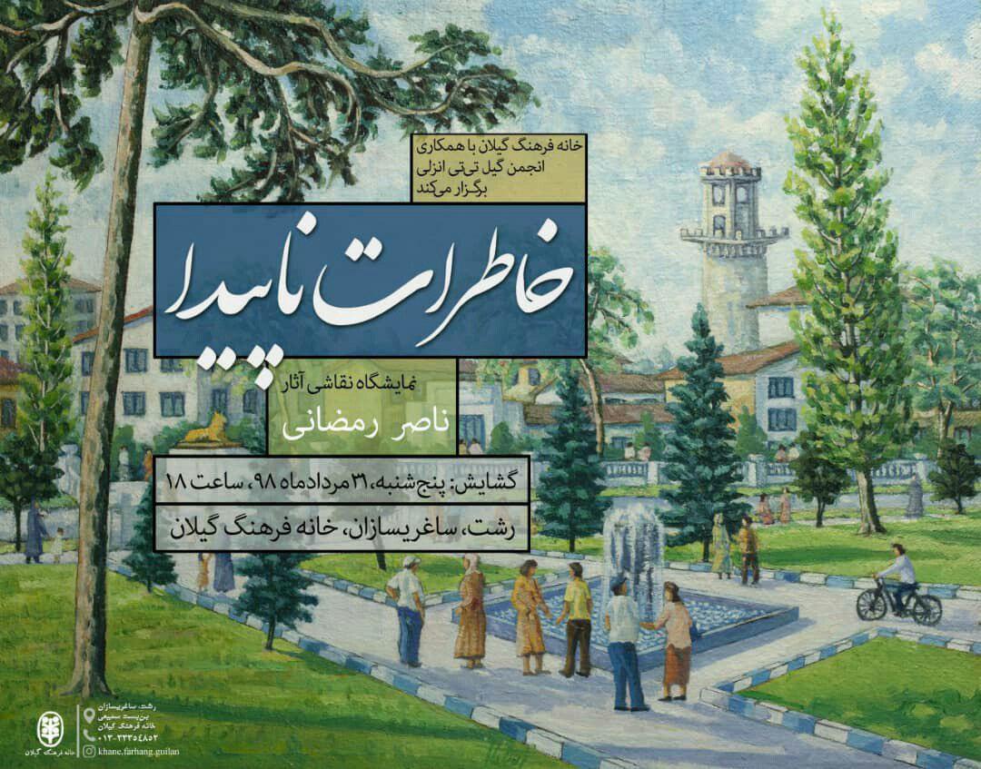 نمایشگاه آثار نقاشی «ناصر رمضانی» برگزار میشود