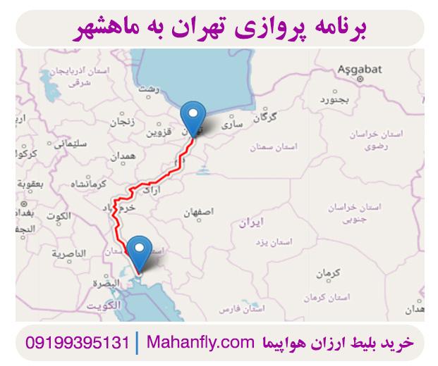 برنامه پروازی تهران به ماهشهر