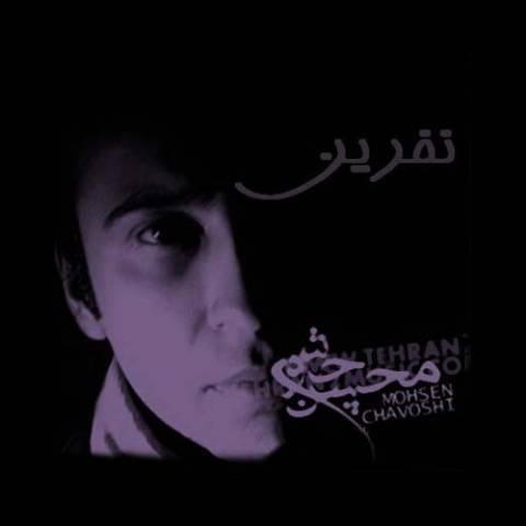 دانلود آلبوم محسن چاوشی به نام نفرین